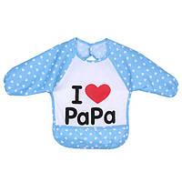 Слюнявчик с рукавами «I Love Papa» (голубой)
