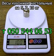 Весы кухонные электронные 3кг, 5кг, 7 кг, 10 кг
