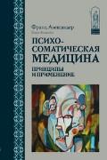 Психосоматическая медицина. Принципы и применение.Александер Ф.