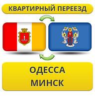 Квартирный Переезд из Одессы в Минск