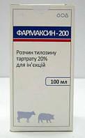 ФАРМАКСИН-200 инъекц.  100 мл ВЕТЕКО