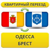 Квартирный Переезд из Одессы в Брест