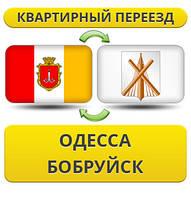 Квартирный Переезд из Одессы в Бобруйск