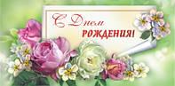 """Конверт для денег """"С Днем Рождения!"""", 48"""