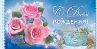 """Конверт для денег """"С Днем Рождения!"""", 53"""