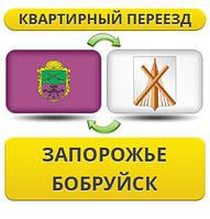Квартирный Переезд из Запорожья в Бобруйск