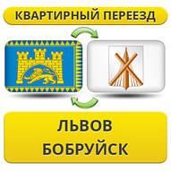 Квартирный Переезд из Львова в Бобруйск