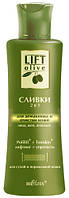 Сливки 2 в 1 для демакияжа и очистки кожи лица, шеи, декольте Bielita Lift Olive 150 мл.