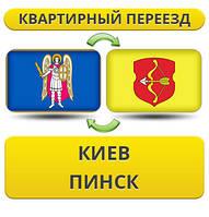 Квартирный Переезд из Киева в Пинск
