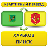 Квартирный Переезд из Харькова в Пинск