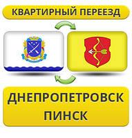 Квартирный Переезд из Днепропетровска в Пинск
