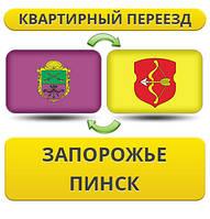Квартирный Переезд из Запорожья в Пинск