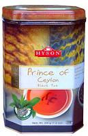 """Чай Хайсон """"Принц цейлона"""" 200гр"""