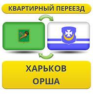 Квартирный Переезд из Харькова в Оршу