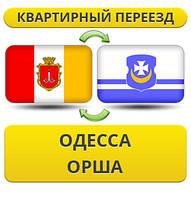 Квартирный Переезд из Одессы в Оршу