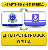 Квартирный Переезд из Днепропетровска в Оршу