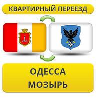 Квартирный Переезд из Одессы в Мозырь