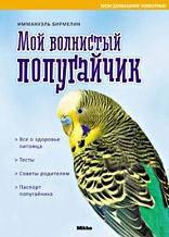 Мой волнистый попугайчик. Автор: Бирмелин И.