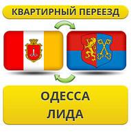 Квартирный Переезд из Одессы в Лиду