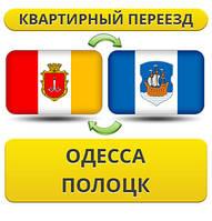 Квартирный Переезд из Одессы в Полоцк