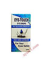 Для глаз. Лечит сухость глаза, конъюнктивит, покраснение глаз Глазные капли Eye - Touch