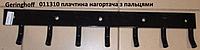 Пластина с пальцами Geringhoff 011310