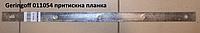 Прижимная пластина Geringhoff 011054