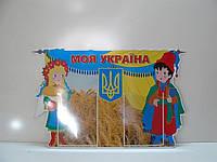 Стенд Моя Україна (50518)