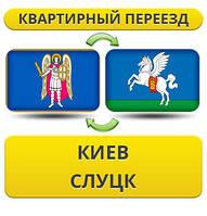 Квартирный Переезд из Киева в Слуцк