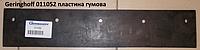 Пластина резиновая Geringhoff 011052