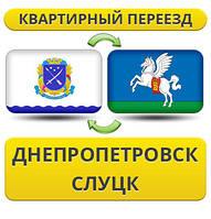 Квартирный Переезд из Днепропетровска в Слуцк