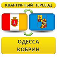 Квартирный Переезд из Одессы в Кобрин