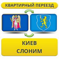 Квартирный Переезд из Киева в Слоним