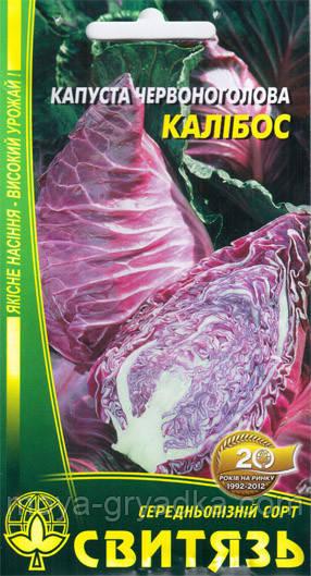 Калібос (конічна) 0.5 г(сп),капуста черв.СВ