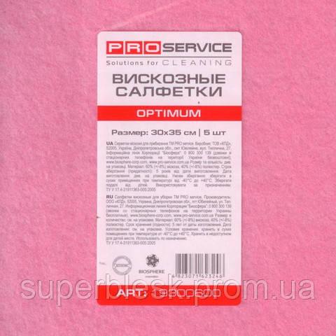 PRO service Optimum вискозные салфетки для уборки, 30х35 см, 5 шт.