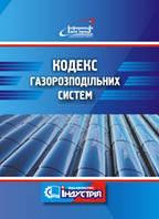 Кодекс газорозподільних систем. Редакція станом на 19.05.2019