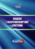 Кодекс газотранспортної системи. Редакція станом на 28.05.2019