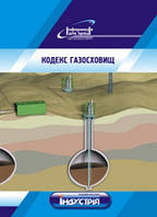 Кодекс газосховищ