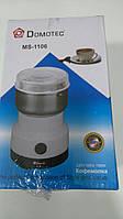 Кофемолка Domotec MS-1106 для измельчения