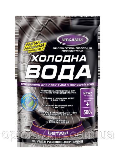 """Прикормка MEGAMIX """"Холодная Вода-Бетаин"""" 500гр"""
