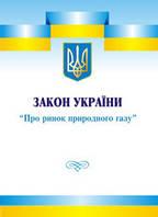 """Закон України """"Про ринок природного газу"""" (Редакція від 1 травня 2021 року)"""