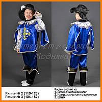 Детский костюм маленький Мушкетер синий