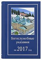 Богослужебные указания на 2017 год