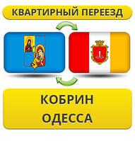 Квартирный Переезд из Кобрина в Одессу
