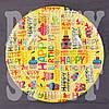 Тарелки одноразовые Happy Birthday 18 см, 10 шт
