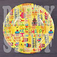 Тарелки одноразовые Happy Birthday 18 см, 10 шт, фото 1