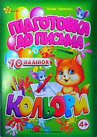 Развивающая книга 4+ Подготовка к письму. Цвета (укр.яз.)