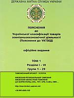 Растаможка (розмитнення) АВТОмобилей Киев, Оболонь, Подол, Печерск, Троещина, Харьковский, Нивки, Теремки
