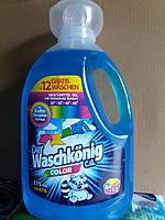 Гель для стирки Washkonig 3L 96 стирок Германия, колор