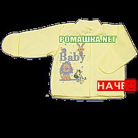 Детская кофточка р. 62 с начесом и царапками демисезонная ткань ФУТЕР 100% хлопок ТМ Алекс 3222 Желтый1